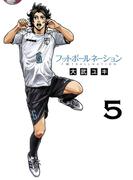 フットボールネーション 5(ビッグコミックス)