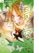 最×愛 2(フラワーコミックス)
