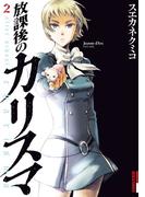 放課後のカリスマ 2(IKKI コミックス)