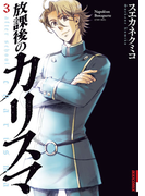 放課後のカリスマ 3(IKKI コミックス)