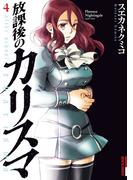 放課後のカリスマ 4(IKKI コミックス)