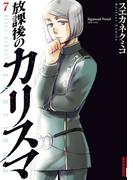 放課後のカリスマ 7(IKKI コミックス)