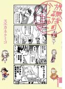 放課後のかりちゅま(IKKI コミックス)