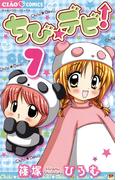 ちび☆デビ! 7(ちゃおコミックス)