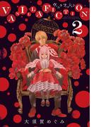 VANILLA FICTION 2(少年サンデーコミックス)