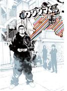 闇金ウシジマくん 28(ビッグコミックス)