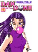 DAN DOH〔新装版〕 23(少年サンデーコミックス)