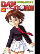DAN DOH〔新装版〕 24(少年サンデーコミックス)