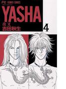 YASHA 夜叉 4(フラワーコミックス)