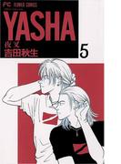 YASHA 夜叉 5(フラワーコミックス)