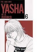YASHA 夜叉 6(フラワーコミックス)