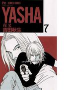 YASHA 夜叉 7(フラワーコミックス)