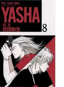 YASHA 夜叉 8(フラワーコミックス)