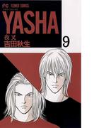 YASHA 夜叉 9(フラワーコミックス)