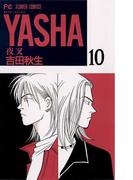 YASHA 夜叉 10(フラワーコミックス)