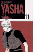 YASHA 夜叉 11(フラワーコミックス)