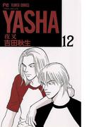 YASHA 夜叉 12(フラワーコミックス)
