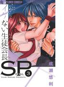 イケない生徒会長SP 3(フラワーコミックス)