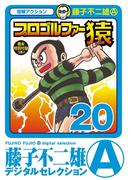 プロゴルファー猿 20(藤子不二雄(A)デジタルセレクション)