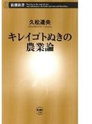 キレイゴトぬきの農業論(新潮新書)(新潮新書)