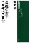 危機の女王 エリザベスII世(新潮選書)(新潮選書)