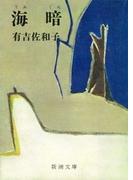 海暗(新潮文庫)(新潮文庫)