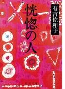 恍惚の人(新潮文庫)(新潮文庫)