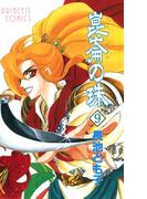 崑崙の珠 9(プリンセス・コミックス)