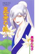 崑崙の珠 10(プリンセス・コミックス)