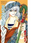 崑崙の珠 12(プリンセス・コミックス)