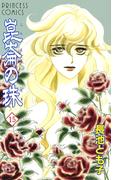 崑崙の珠 15(プリンセス・コミックス)