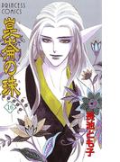 崑崙の珠 16(プリンセス・コミックス)