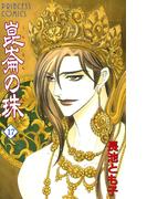 崑崙の珠 17(プリンセス・コミックス)