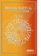 終わらない伝言ゲーム ゴシック・ミステリの系譜(e-NOVELS)
