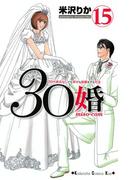30婚 miso-com 30代彼氏なしでも幸せな結婚をする方法(15)