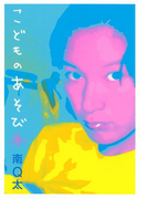こどものあそび(フィールコミックス)