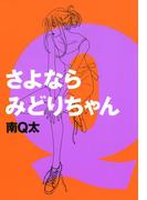 さよならみどりちゃん(フィールコミックス)
