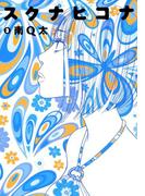 スクナヒコナ(3)(フィールコミックス)