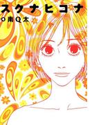 スクナヒコナ(4)(フィールコミックス)
