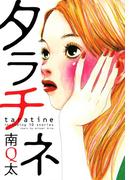 タラチネ(フィールコミックス)