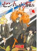 セントールの悩み(1)【特典ペーパー付き】(RYU COMICS)