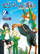 セントールの悩み(2)(RYU COMICS)