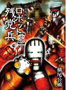 妄想戦記ロボット残党兵(零)(RYU COMICS)