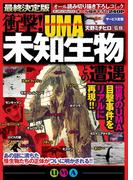 衝撃!未知生物―UMA―との遭遇(ミリオン コミックス)