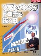 ソフトバンクがドコモを抜く日(週刊ダイヤモンド 特集BOOKS)