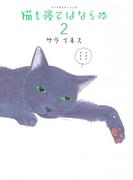 猫も寝てはならぬ 2 (ワイドKCモーニング)(モーニングKC)