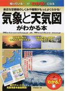 気象と天気図がわかる本 身近な空模様のしくみや種類がもっとよくわかる!