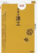 図解日本の漆工