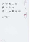 大切な人に使いたい美しい日本語