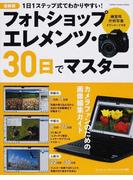 フォトショップエレメンツ・30日でマスター 基礎から応用までわかりやすく解説 最新版 (Gakken Camera Mook)(Gakken camera mook)